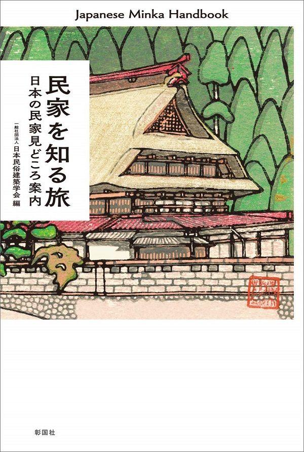 日本の民家、見どころ案内。日本の代表的な民家を地域別に分類し、見どころ、要点を解説する。掲載されている民家は現存しているので、実際に訪れることができるので、旅の一つの楽しみになるかもしれません。『民家を知る旅 日本の民家見どころ案内』が本日発売です。▼