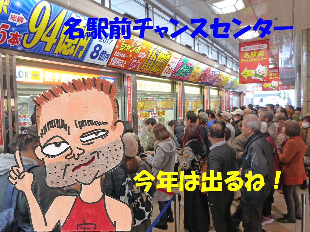 売り場 名古屋 宝くじ