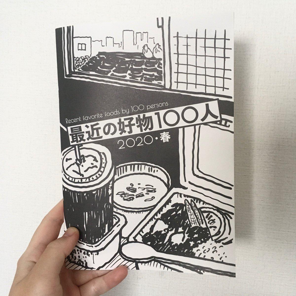 『最近の好物100人 2020・春』  読みました。人が食べているものを知るのって楽しいです。  売り上げの100%、取り扱い店への寄付金になるそうです。 https://t.co/fuOO8ctOLI
