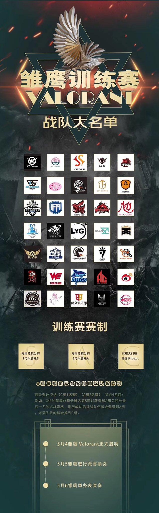 VALORANT china pro teams