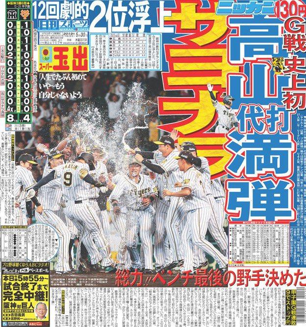 【#阪神 #ちょうど1年前に…】◆19年5月29日 ( #巨人、#甲子園)#高山 の劇的なグランドスラムで2位に浮上。右翼ポール際への昨季1号となる代打満塁サヨナラ本塁打は、巨人戦に限れば史上初のミラクルだった。#tigers#おうち時間#stayhome