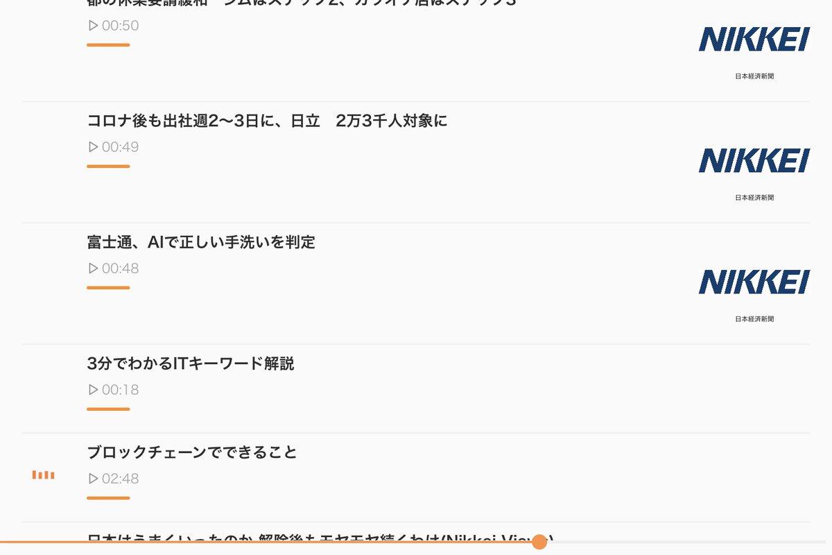5月27日(水)地銀への資金注入条件緩和、A Iが手洗い判定 - 日本経済新聞社 #StayHome#Voicy 終盤の「ブロックチェーンでできること」は知らない人必聴。今まで時間・費用両面で多大なコストだった手続きや管理が自動化されるなんて、革命的過ぎて想像が追いつかない。