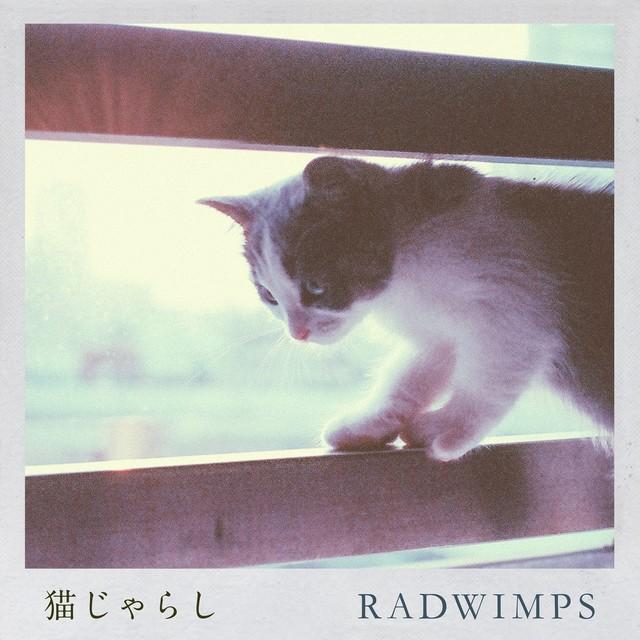 RADWIMPS「猫じゃらし」Orchestra にクリエイター33人参加(動画あり) #RADWIMPS