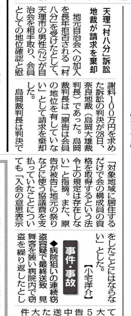 RT @kiyomikomachi61: 例の裁判長だ。 逆に地元自治会の構成員の資格を得るにはどうしたらいいのか教えたげてよ?と思ったわ。住んでるだけじゃだめって?? (毎日新聞朝刊) https://t.co/FdhVgAi3oT