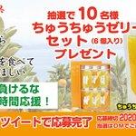 田那部青果さんのちゅうちゅうゼリーが抽選で10名様にあたるキャンペーン開催中。6月1日まで。