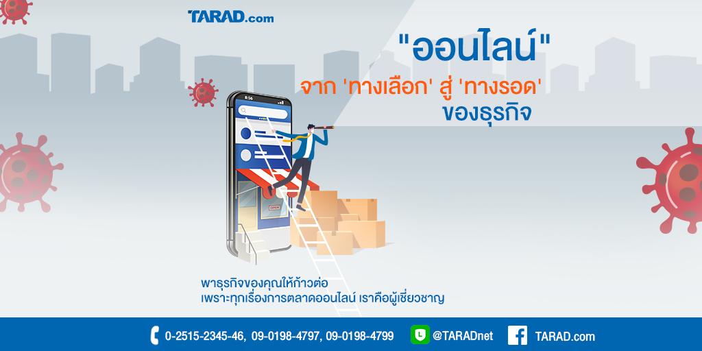 New Normal ทำให้ออนไลน์เป็นเรื่องปกติ ช่องทางออนไลน์ = ทางรอดของธุรกิจ เราช่วยคุณได้ เพราะเราเชี่ยวชาญเรื่องการตลาดออนไลน์ https://t.co/1H2QxzUsL2  ☎ 0-2515-2345-46 📲 09-0198-4797, 09-0198-4799  💬 LINE: @TARAD / Facebook: https://t.co/1H2QxzUsL2  #ecommerce #ECommerceSolutions https://t.co/rJhqnQsp30