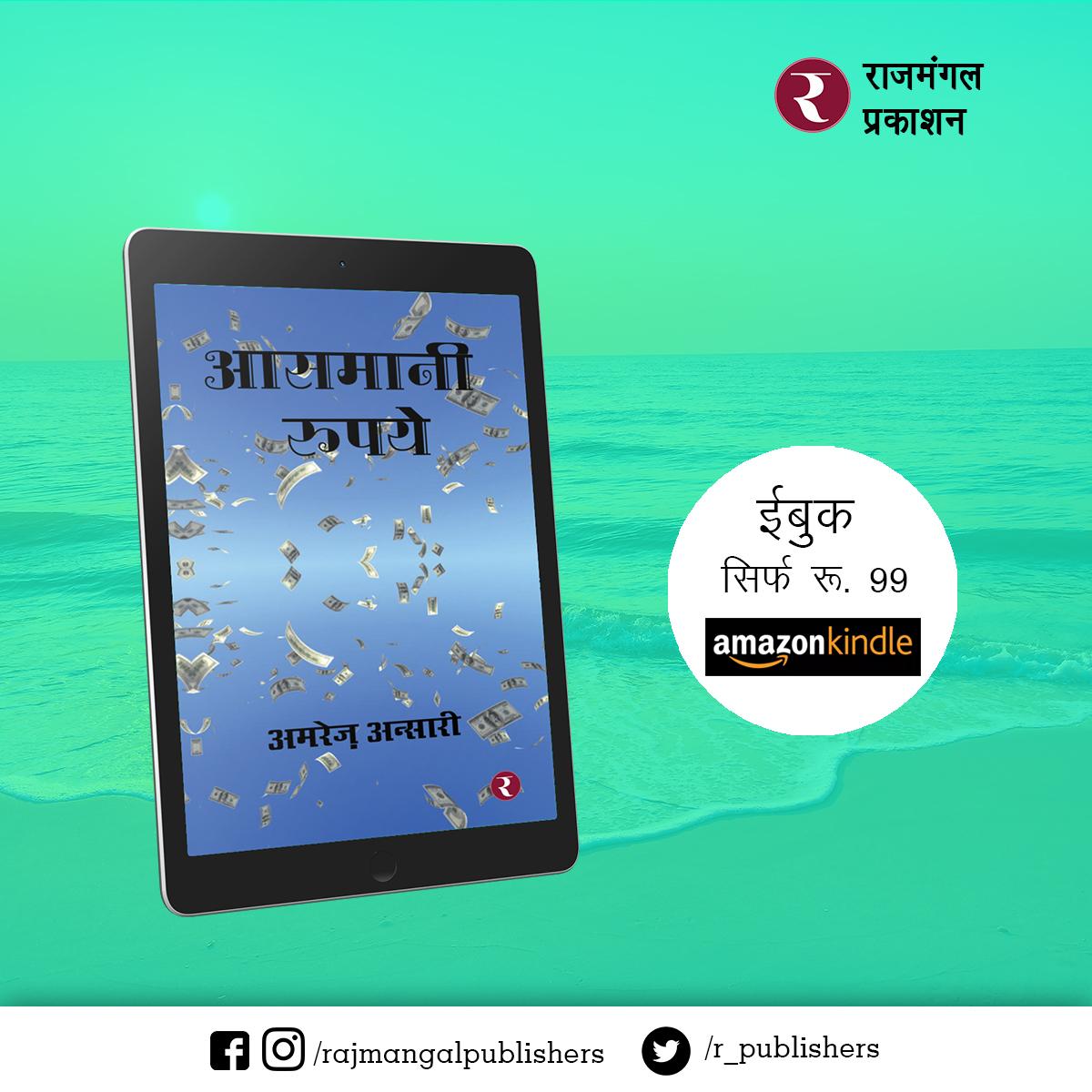 "युवा हिन्दी लेखक अमरेज़ अन्सारी लिखित सामाजिक-राजनीतिक उपन्यास ""आसमानी रुपये"" को आप सिर्फ रु. 99/- में यहाँ से प्राप्त करें : https://t.co/QbNvpqEYGJ  https://t.co/rgbnpRBI8L -- #हिन्दी #HindiBooks #StayHome https://t.co/NjwzU2Rp84"