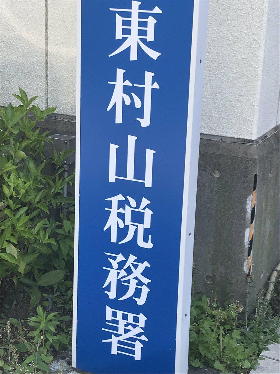 税務署 東村山