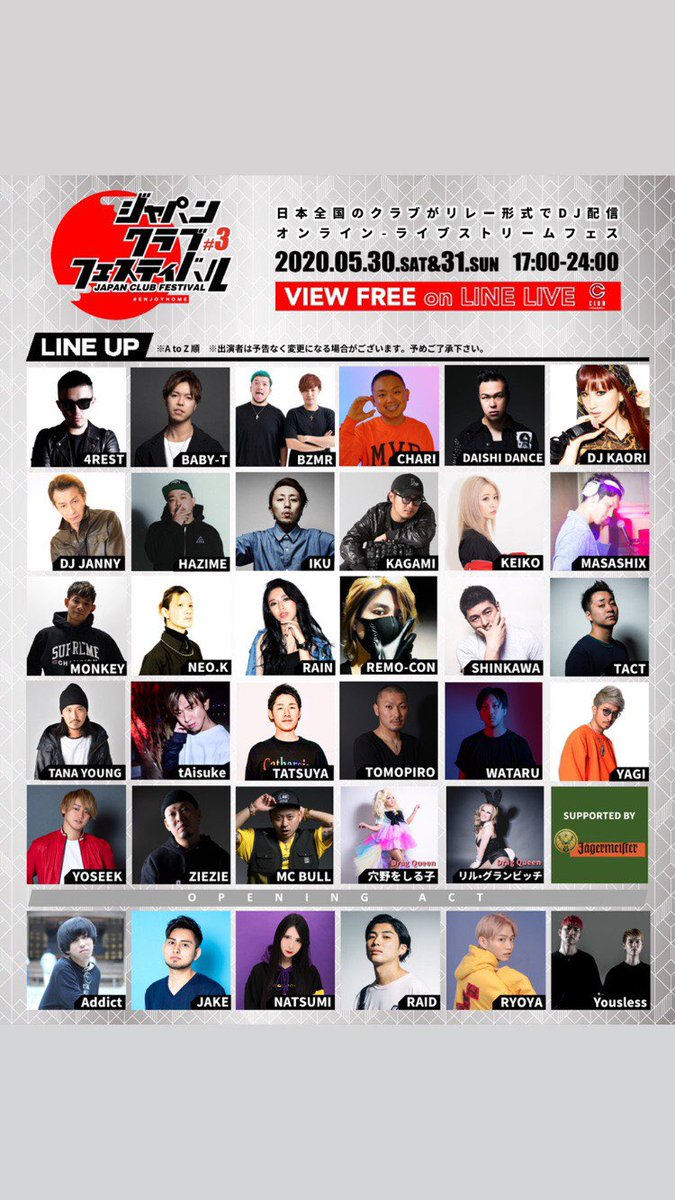 全国の有名クラブをリレー形式で繋ぐ 「ジャパンクラブフェス」 GIRAFFE JAPANの参戦決定!! 5.30〜5.31の両日17:00-24:00の開催!! LINE LIVEからの配信となります。 clubchannel.jp ▷LINE公式アカウント lin.ee/4rCh7bhso ▷LINE LIVE アカウント