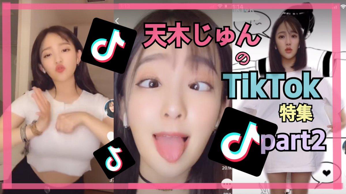 💗YouTube💗TikTok特集part2♡  見てねっっ!!!#天木YouTube
