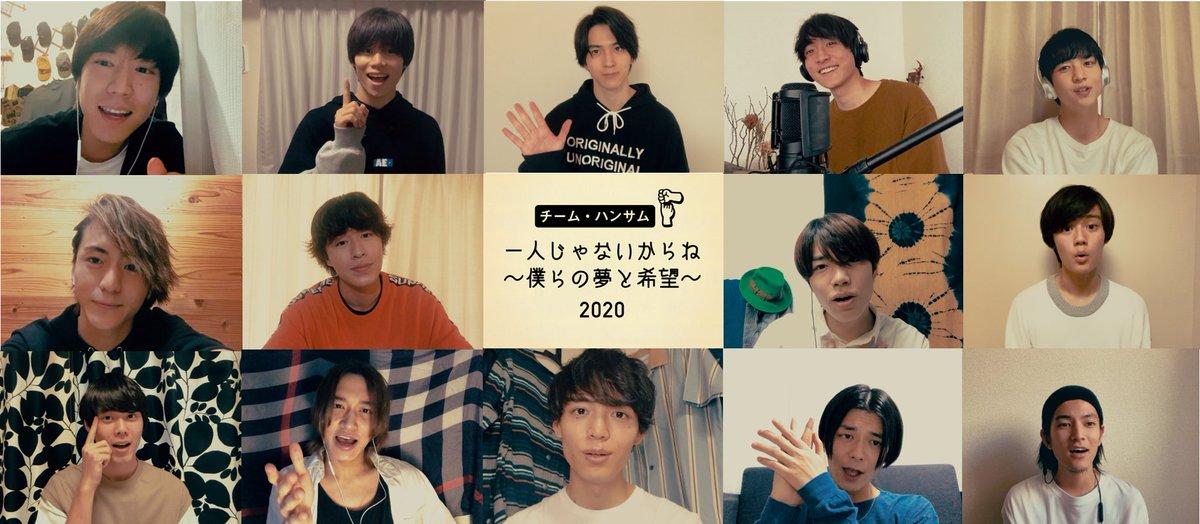 \「一人じゃないからね〜僕らの夢と希望〜2020」配信決定/2011年に制作され、ライブでも歌い継がれてきたこの曲。