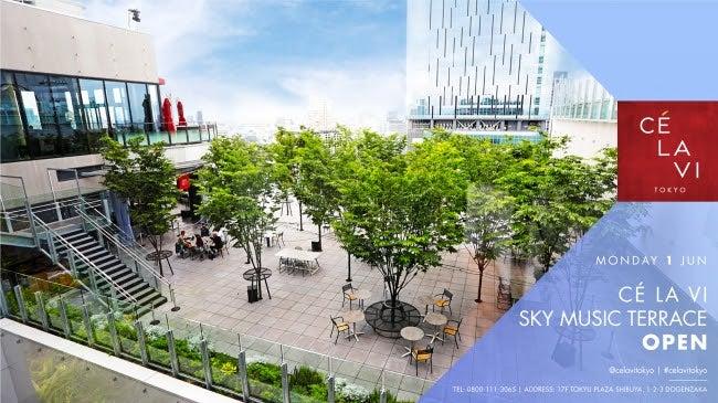 渋谷「セラヴィ東京」が営業再開、絶景テラスで音楽を楽しむ「CE LA VI SKY MUSIC TERRACE」も始動#グルメ #バー▼写真・記事詳細はこちら