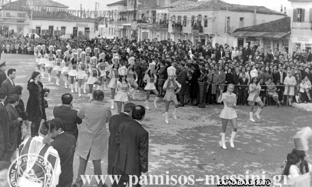 Καρναβάλι Μεσσήνης 1970