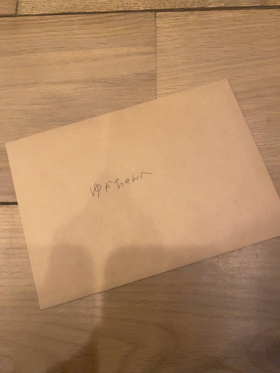 もえかからメンバー全員へお手紙ありがとう。いま、マネージャーさんから受け取りました。!泣かすな。。。