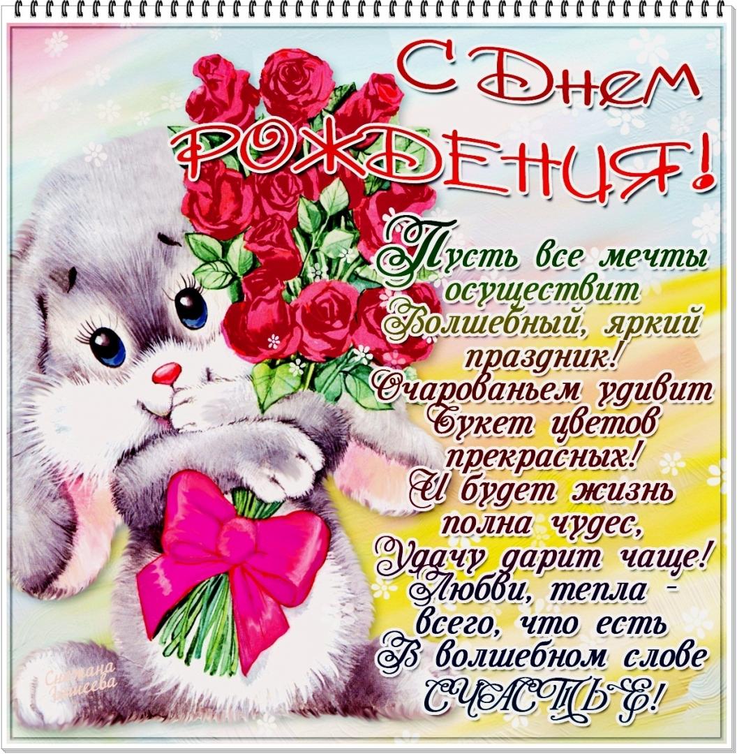 С днем рождения хорошие поздравления в стихах