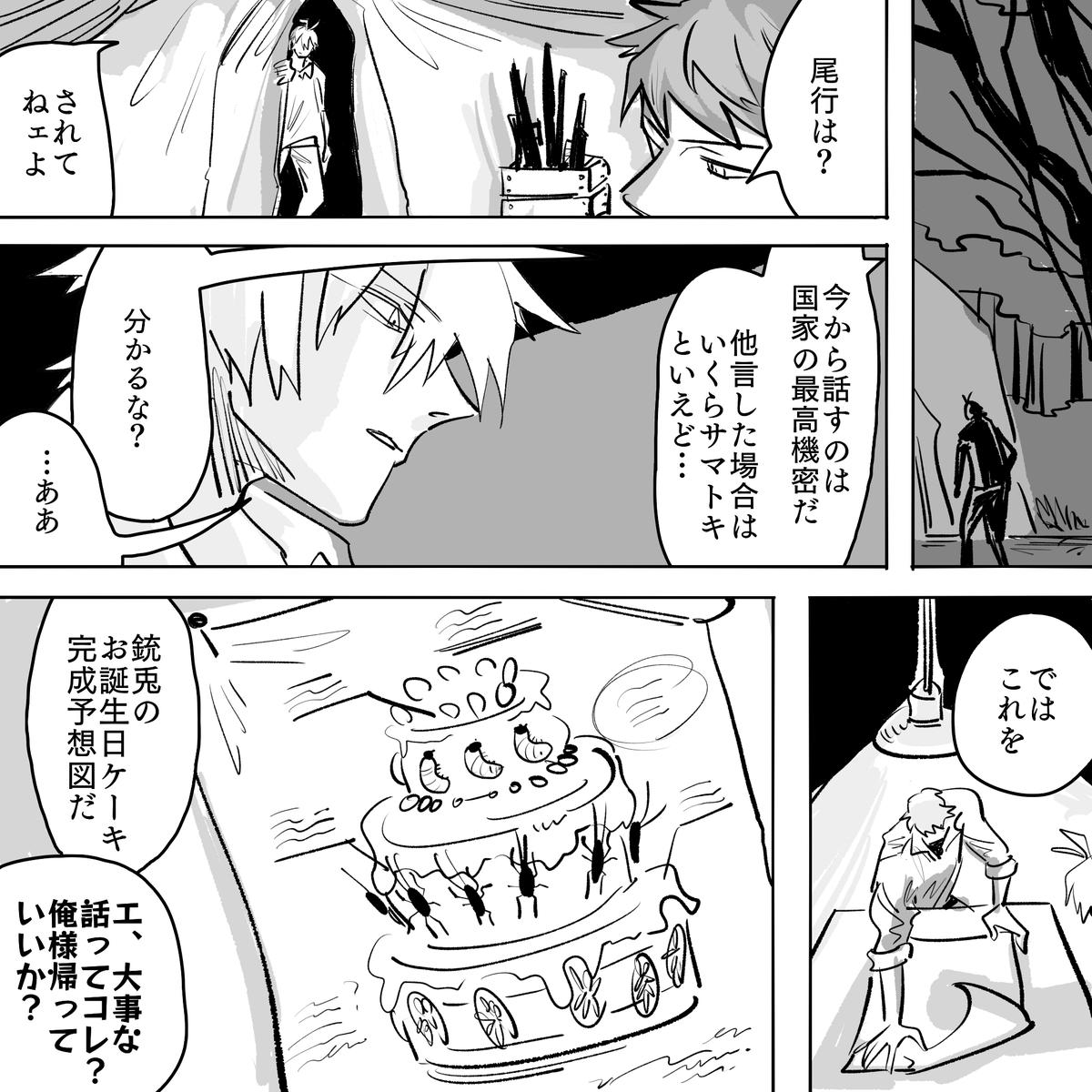 おたんじょうびの前日譚