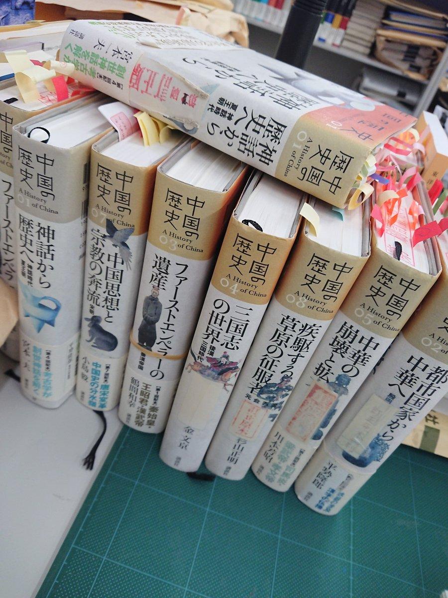RT @kodansha_g: 10月(予定)から、新中国の歴史シリーズも学術文庫入り(*`・ω・)ゞ https://t.co/kyHJ2E1oX3