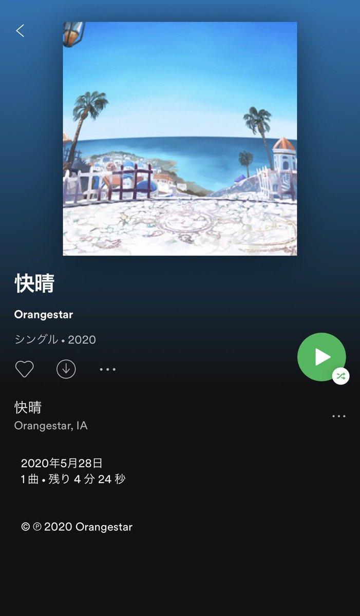 今更ではあるんですけどiTunes・Spotify他で『快晴』が昨日から配信されてます。新曲とかもそのうち追加されると思います。