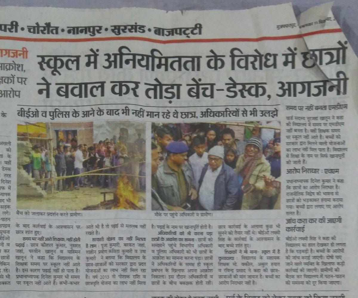 #BathAsli #Nanpur #Sitamarhi #BiharBoard10thResult2020 pic.twitter.com/mJgQyIHqoY