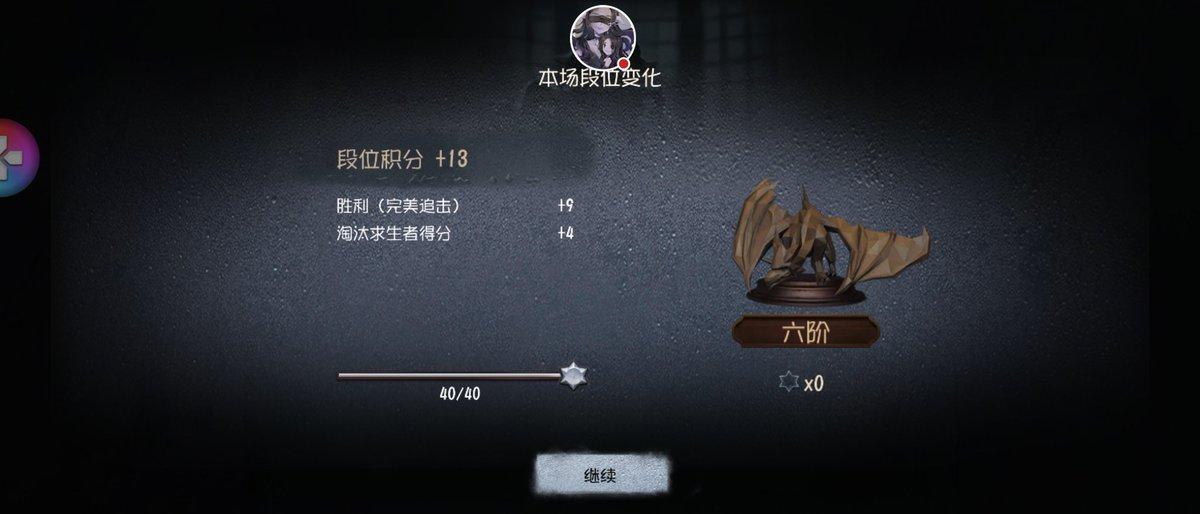中国邪竜になれました!!!!!あとは魔女1位なるだけ!