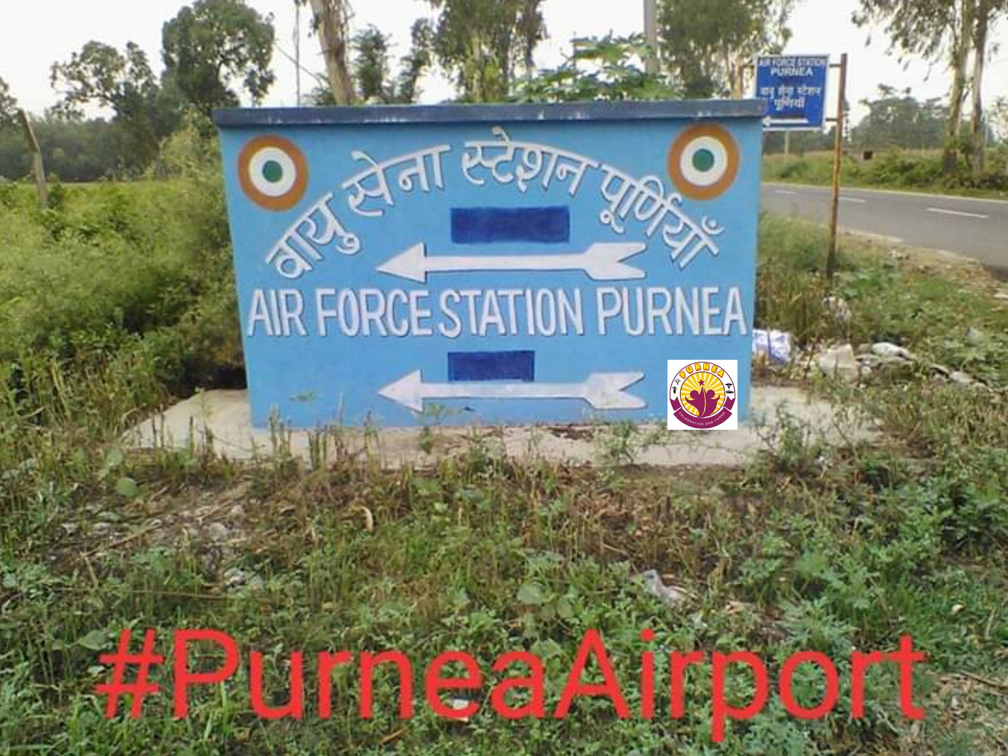 Air Force Station Purnea Bihar  IMAGES, GIF, ANIMATED GIF, WALLPAPER, STICKER FOR WHATSAPP & FACEBOOK