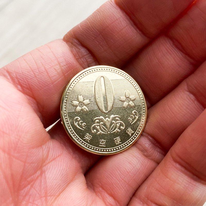 世にも無意味な架空硬貨「0円玉」を作りました。「架空紙幣作家」から「架空貨幣作家」にレベルアップしました。