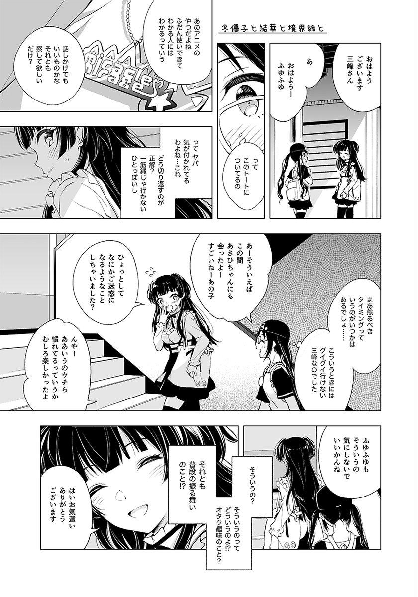 冬優子三峰まんが 同人誌に載せたやつです(呼称判明しましたがそのままで)
