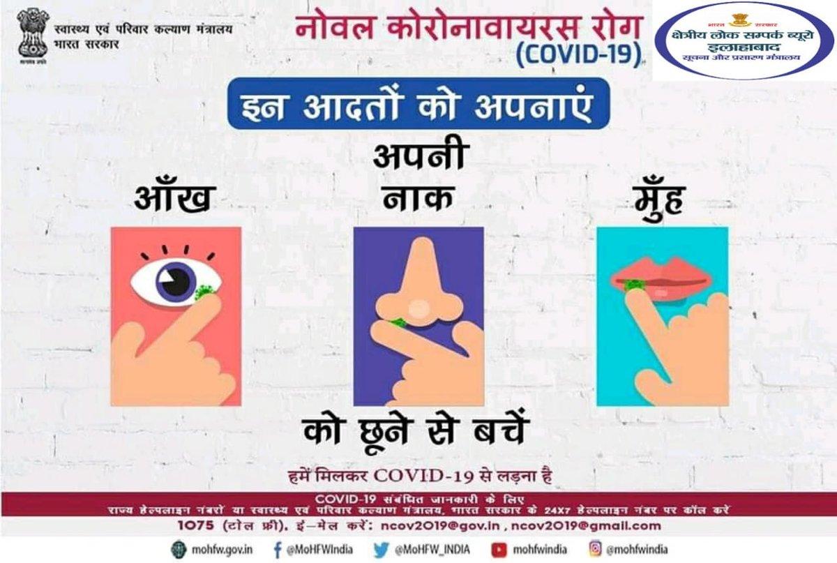 कोरोना संक्रमण से बचने के लिए आँख,मुँह और नाक बार बार मत छुएं। हाथों को साबुन से 20 सेकंड तक बार बार धोते रहिये।  *FOB, Allahabad* #IndiaFightsCorona:   #COVID #StayAtHome #CoronaVirusUpdate #CoronavirusPandemic #CoronaUpdatesInIndia #COVID2019 #FightCovid19 https://t.co/txqTnU3Asw