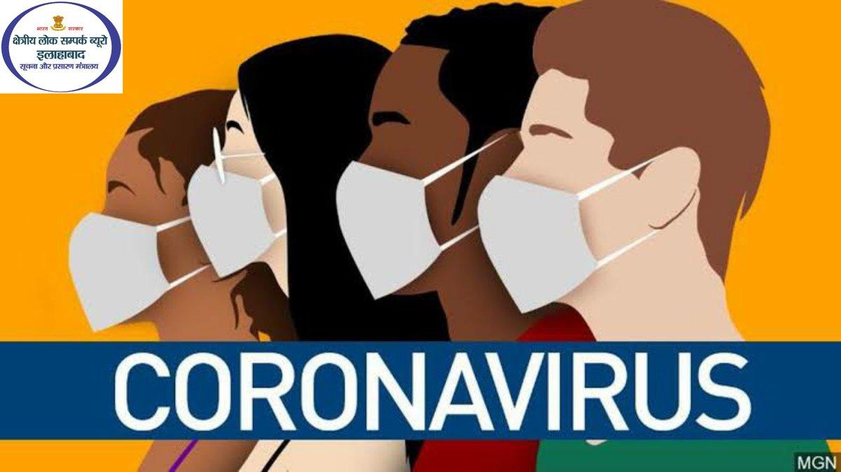 आपका मास्क आपका रक्षा कवच। #IndiaFightsCorona:   #COVID #StayAtHome #CoronaVirusUpdate #CoronavirusPandemic #CoronaUpdatesInIndia #COVID2019 #FightCovid19 #TipsToFightCorona https://t.co/eMG2vaLZG2