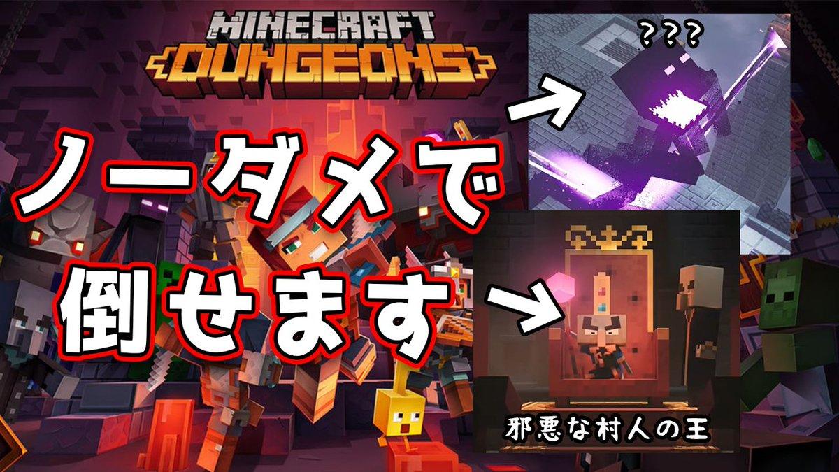 マイクラダンジョンズはまりすぎてラスボス攻略動画まで作っちゃった誰でもできる!ラスボス攻略法を紹介します!!【マインクラフト ダンジョンズ/Minecraft Dungeons】