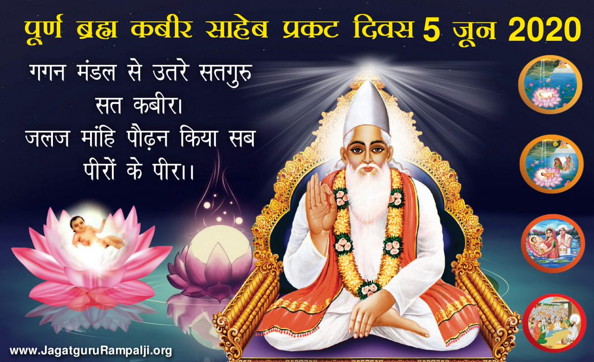 When God appears, at that time all Rishis, abandoning the injunctions of scriptures, guide devotee community by arbitrary way of worship. At that time, KavirDev Himself comes becoming the messenger of His Tatvgyan. Yajurved Adhyay no. 29 Shlok no. 25 #चारोंयुग_में_आए_कबीरपरमेश्वर