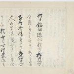 Image for the Tweet beginning: 【金沢文庫文書の世界】1320年前後の時期には、着々と称名寺の造営が進んでおり、金沢貞顕も完成を楽しみにしていたようです。しかし、この書状では腰痛で長く座っていられないので、具合がよくなったら称名寺の金堂を見に行く、と述べています。鎌倉時代の人々も腰痛に悩まされていたんですね。