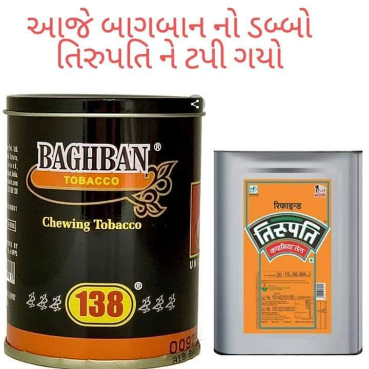 Means Prices of Baghban tobacco 100 grm tin surpassed the prices of edible oil 20 kg edible oil (ft: Rajkot lockdown memes) pic.twitter.com/0UObLAoL3e