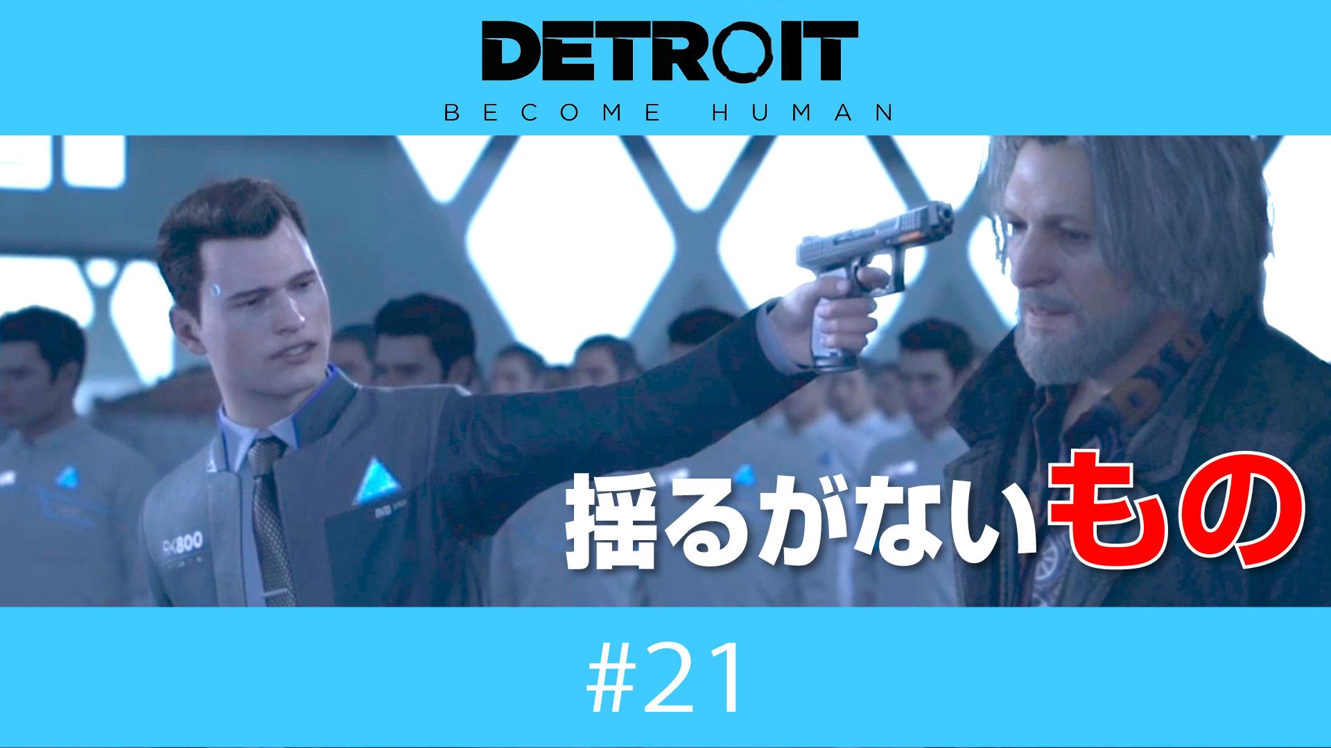 永田カヲル Detroit Become Human 21 揺るがないもの T Co 5penyhw2ex Youtubeより Detroitbecomehuman Dbh デトロイトビカムヒューマン