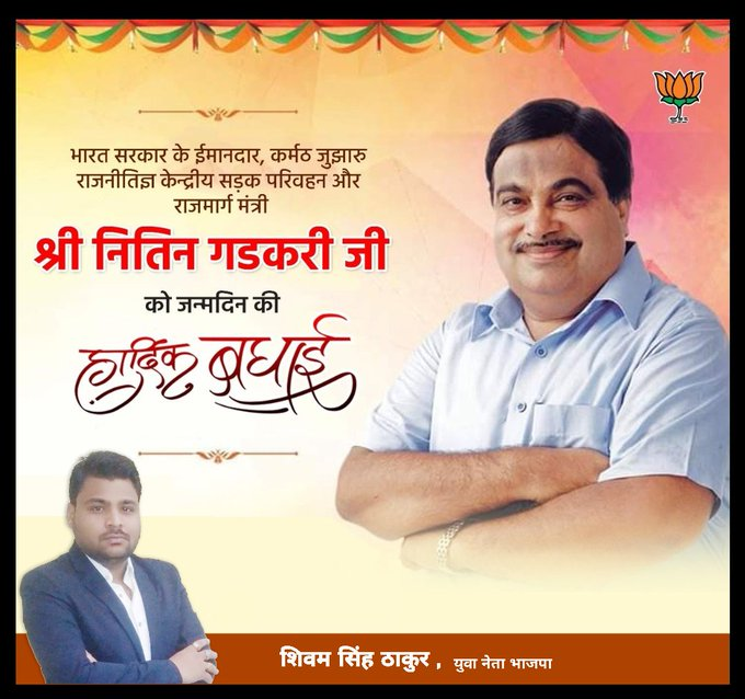 Happy Birthday Shri ji