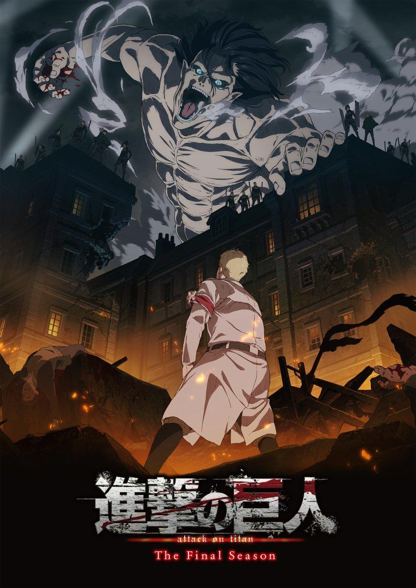 【新ビジュアル解禁】NHK総合にて放送予定のTVアニメ「進撃の巨人」The Final Seasonの新キービジュアルを解禁しました!同時に公式ホームページもリニューアル!#shingeki
