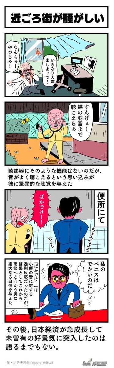 【4コマ漫画】近ごろ街が騒がしい | オモコロ