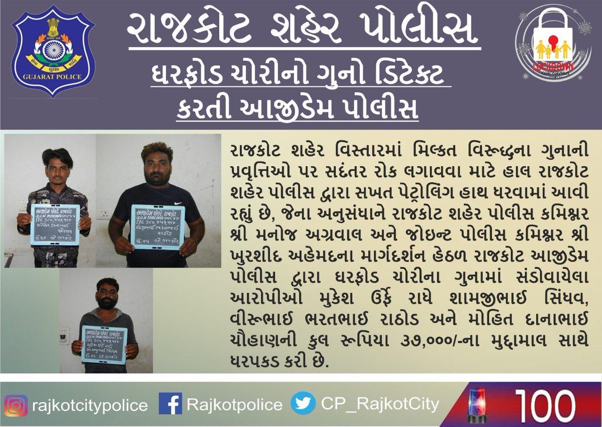 ઘરફોડ ચોરીનો ગુનો ડિટેક્ટ કરતી આજીડેમ પોલીસ     #RajkotCityPolice #Lockdown #SafeRajkot #rajkotpolice #Indiapic.twitter.com/uWBhGGVPn1