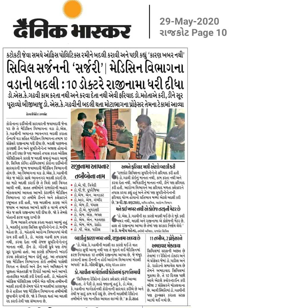 @JayantiRavi @JpShivahare @Nitinbhai_Patel @GujHFWDept  Office politics in the time of pandemic #Shame #rajkot #pdupic.twitter.com/newk4PyquW