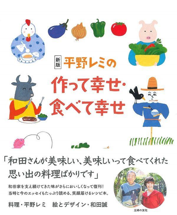 和田家を支えてきた、平野レミさんのとっておきの料理のレシピ集が復刊。平野レミさんの夫である、和田誠さんがイラストからデザイン、タイトルまで手掛けた一冊です。平野レミさん『新版 平野レミの作って幸せ・食べて幸せ』が本日発売です。▼