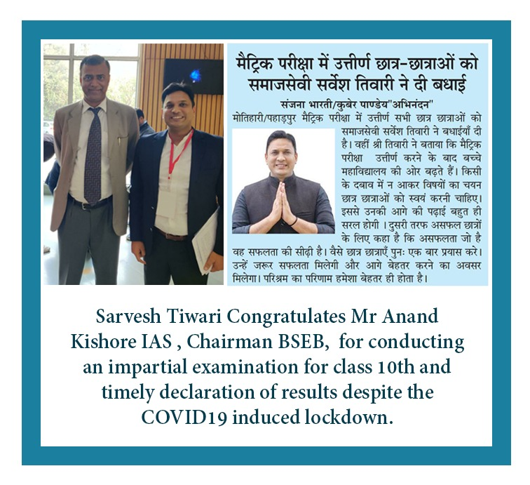 Congratulations to Mr Anand Kishore IAS , Chairman BSEB, for conducting an impartial examination for class 10th and timely declaration of results despite the COVID19 induced lockdown.   @officialbseb   #BiharBoard10thResult2020 pic.twitter.com/NbeTF1In5l