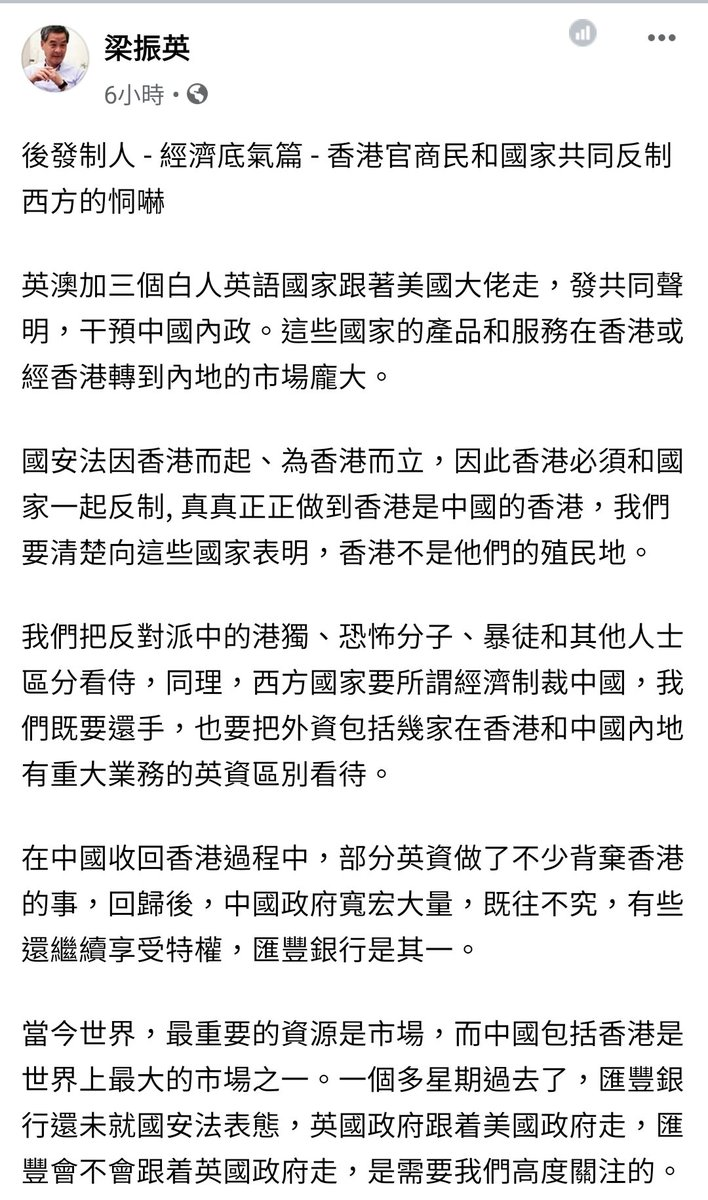 Communists in HK are expanding their political target from local democrats to western companies. Former Chief Executive CY Leung demands HSBC to voice out its support to the new #NationalSecurityLaw , and he warns that HSBC's mainland business could be replaced overnight. WOW https://t.co/0L0Al14gHu