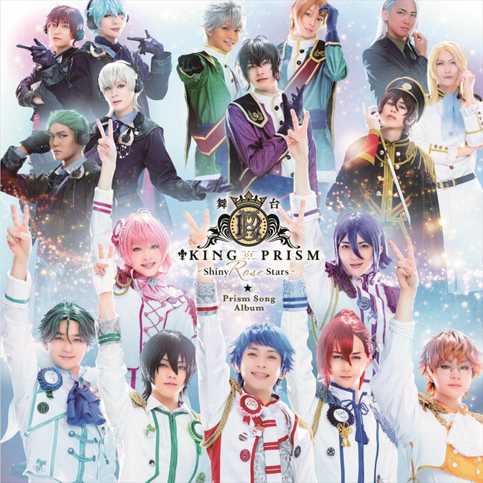 🎊情報解禁🎊6月26日発売の舞台「KING OF PRISM -Shiny Rose Stars-」Prism Song