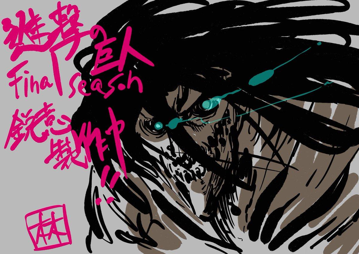 進撃 の 巨人 アニメ 2020
