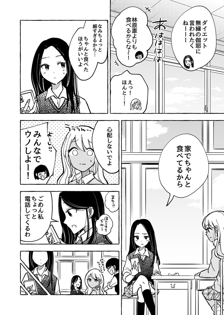 RT @asahi_yoru9: 【ギャルが苦手なぼっち女子の話】 ごはんの食べ方🍚(1/4) https://t.co/wrXdpeUFL6