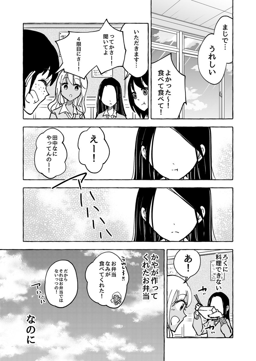 RT @asahi_yoru9: ごはんの食べ方🍚(3/4) https://t.co/Cdd18JlFw4