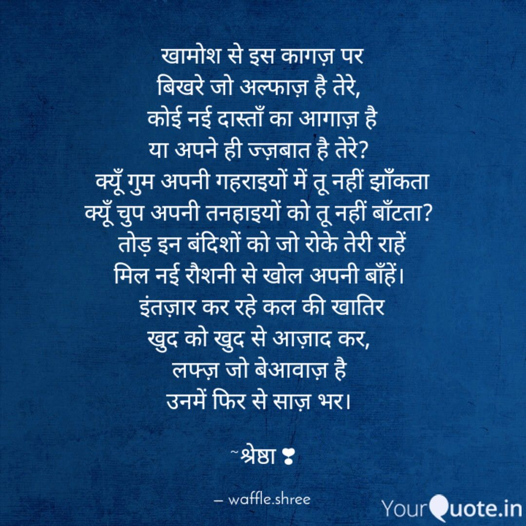 @Hindinama2 @YourQuoteApp  #Hindipanktiyaan #hindipoetry #twitterpost pic.twitter.com/EROhAphbZx