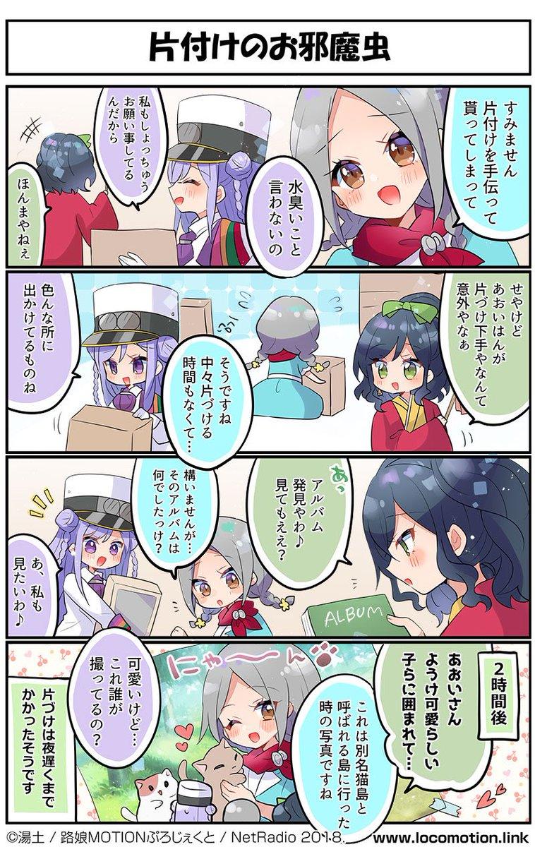 """路娘MOTIONぷろじぇくと公式 on Twitter: """"路娘MOTION 4コマ『路娘でGO ..."""