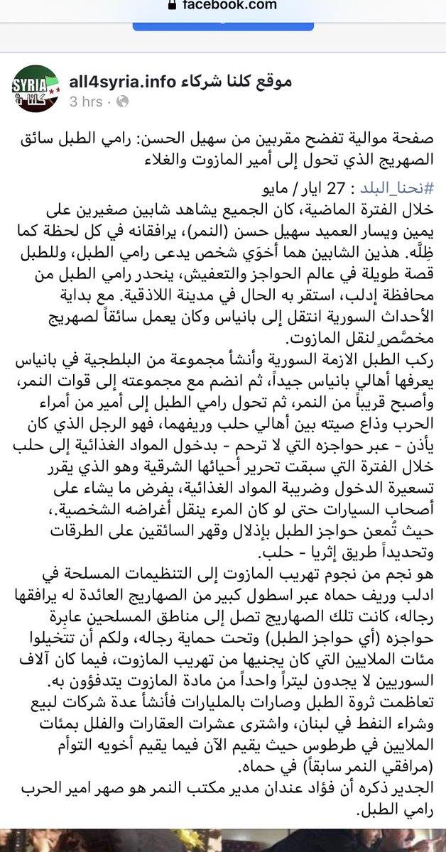 هل بدا تحجيم النمر الوردي #سهيل_الحسن ؟؟ 🤔 تسحق القراءة: twitter.com/all4syria/stat…