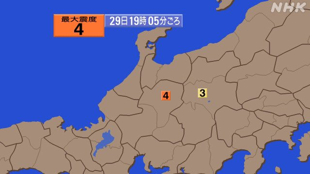 M5.2 earthquake/ 4 on Japanese shindo scale / Gifu pref/ 19:05 p.m.  May 29th / No tsunami warning issued #Japan pic.twitter.com/F5atEccNr5